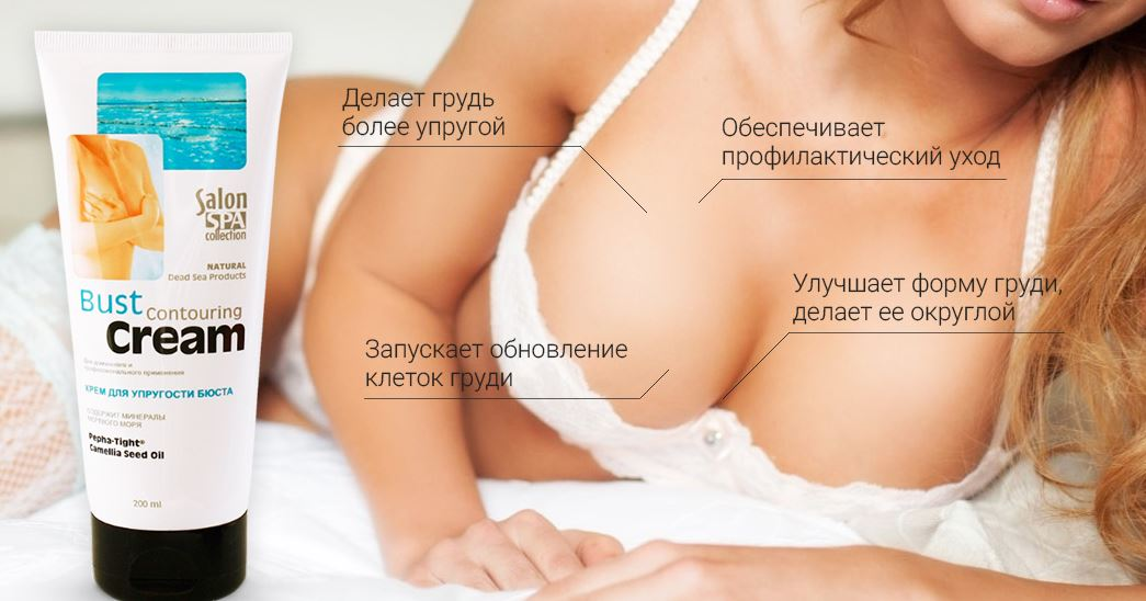 bust salon spa крем для груди